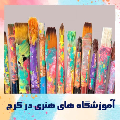 آموزشگاههای هنری در کرج