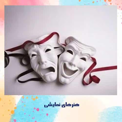هنرهای نمایشی در آموزشگاههای هنری