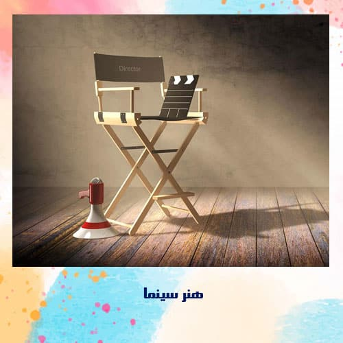 هنر سینما در آموزشگاههای هنری