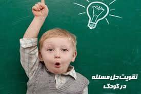 تقویت قابلیت حل مسئله در کودکان