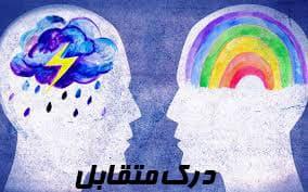 افزایش درک متقابل برای ارتقاء سطح فرهنگی