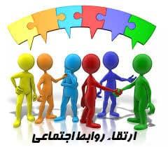 بهترین راهکارهای بهبود روابط اجتماعی