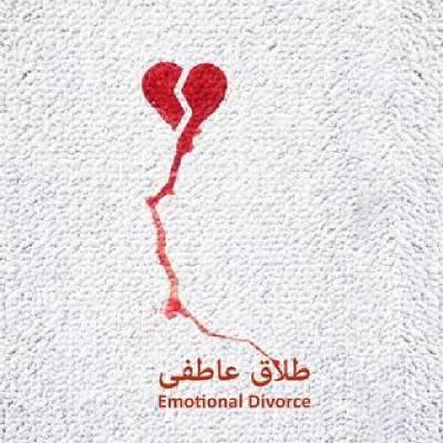 دلایل طلاق عاطفی