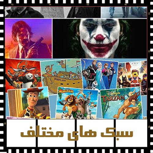 تمرین در سبک های مختلف در تدوین فیلم