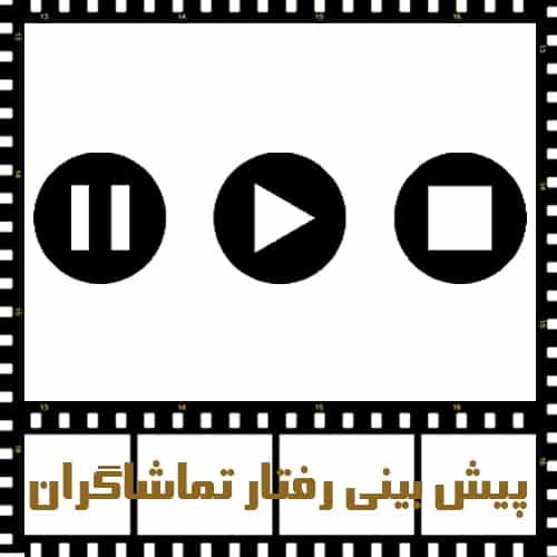 پیش بینی رفتار تماشاگر در تدوین فیلم