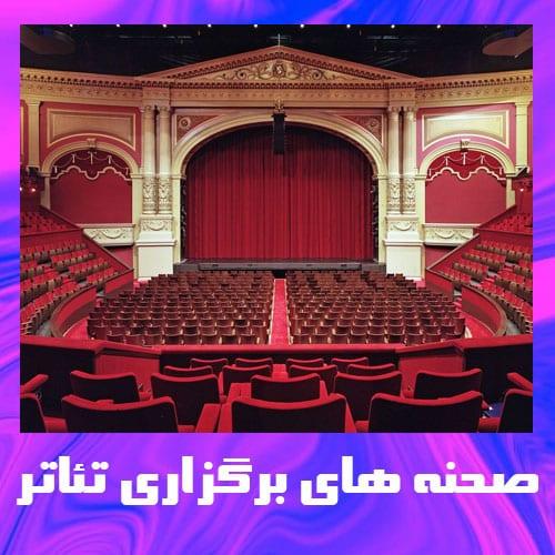 انواع صحنه های برگزاری تئاتر