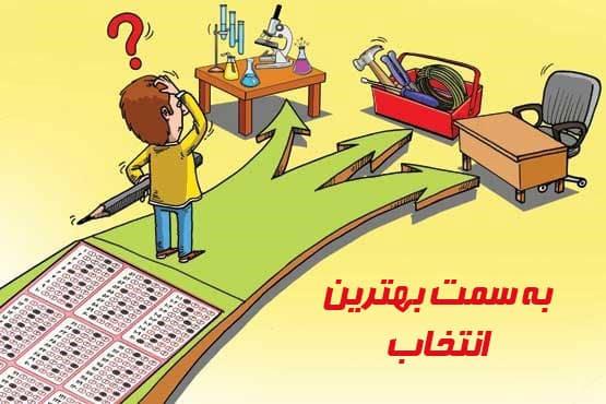مشاوره تحصیلی در باغ آینه