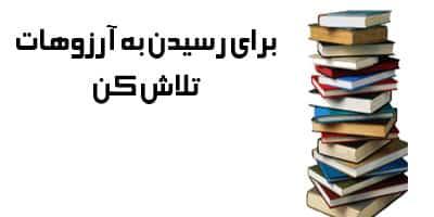 تحصیل آسان