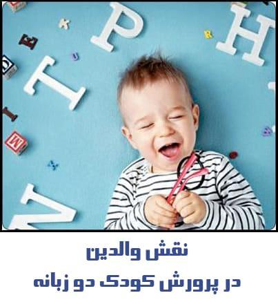 نقش والدین در آموزش زبان انگلیسی