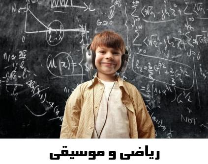 تاثیر مورسیقی در یادگیری ریاضی