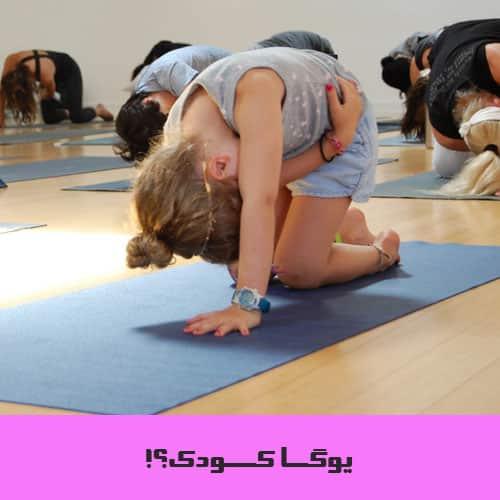 یوگا برای کودک