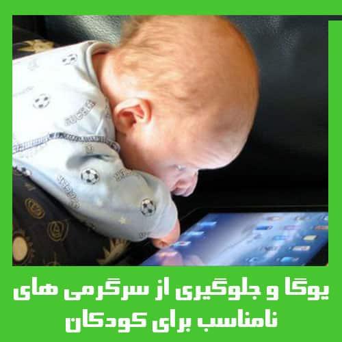 یوگا و جلوگیری از بازی های رایانه ای