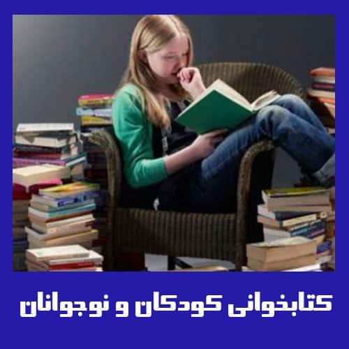 کتابخوانی برای نوجوانان