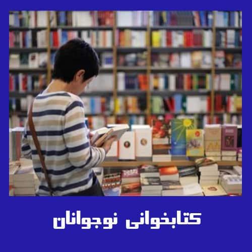 کتابخوانی نوجوانان