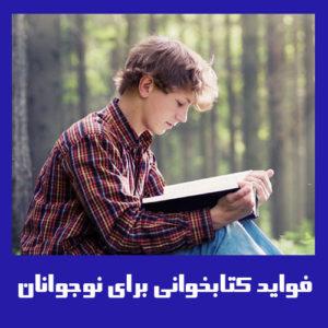 فواید کتاب خواندن برای نوجوانان چیست