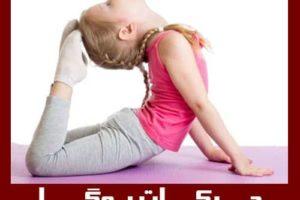 baner-harakat-yoga