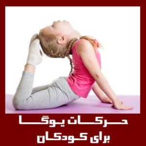 حرکات مناسب یوگا برای کودکان