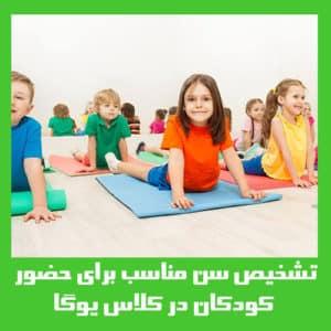 بهترین سن شروع یوگا برای کودکان چه سنی است؟