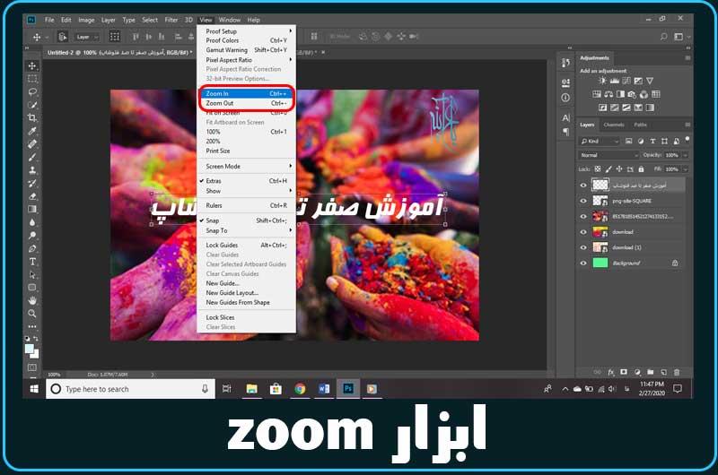نحوه استفاده از ابزار zoom در آموزش صفر تا صد فتوشاپ