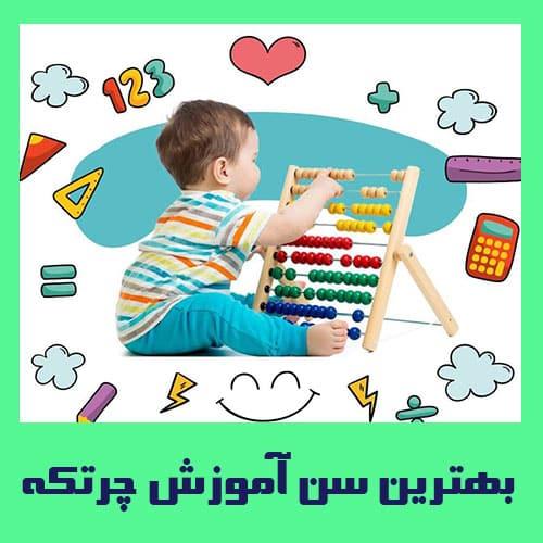 بهترین سن آموزش چرتکه برای کودکان