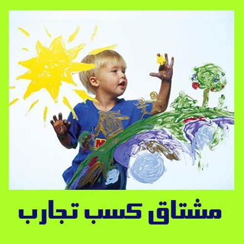 کودک خلاق مشتاق کسب تجارب جدید