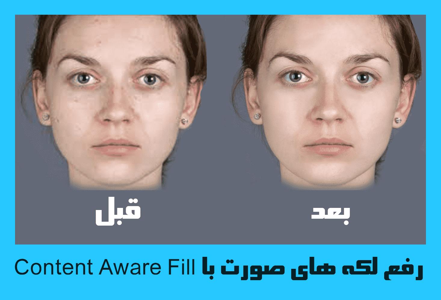 رفع لکه های صورت با Content Aware Fill