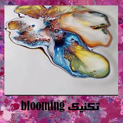 7- استفاده از تکنیک blooming در نقاشی آبرنگ