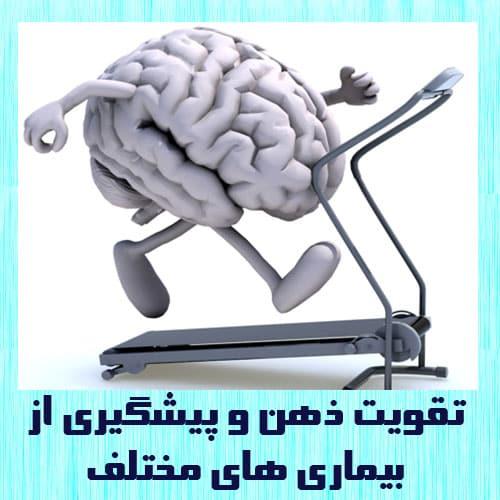 مطالعه و تقویت ذهن و پیشگیری از بیماری های مختلف