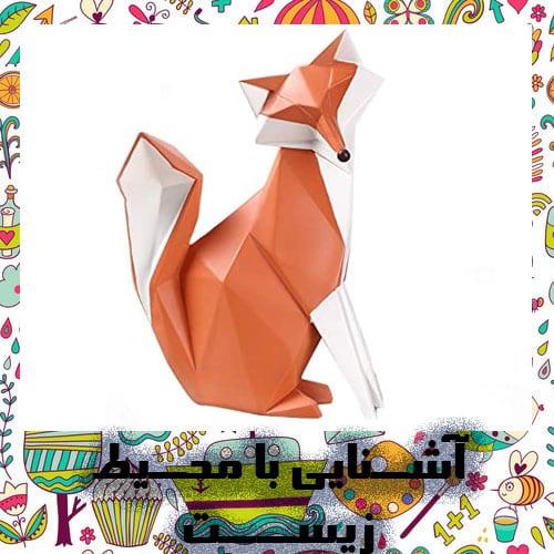 اوریگامی بهترین وسیله آشنایی کودک با محیط زیست