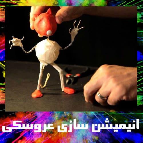 انیمیشن سازی عروسکی