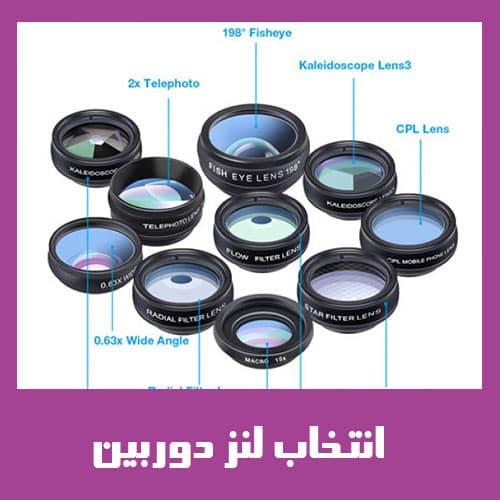انتخاب لنز