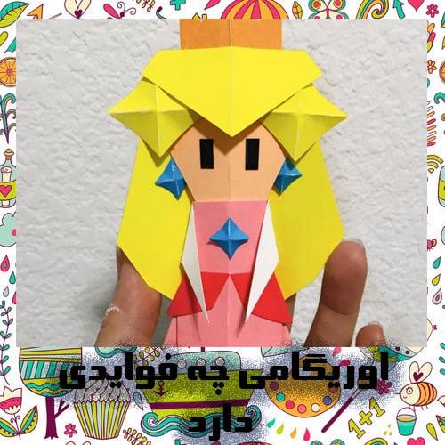 فواید اوریگامی