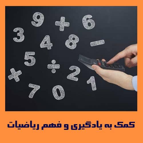 کمک به یادگیری و فهم ریاضیات