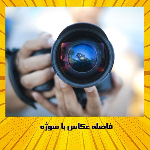 فاصله عکاس با سوژه
