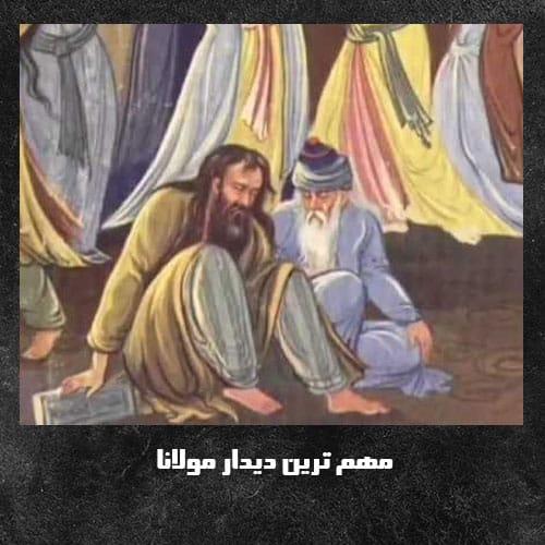 مهم ترین دیدار مولانا