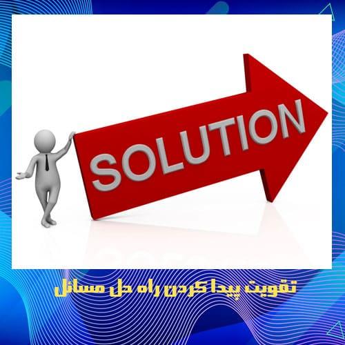 پیدا کردن راه حل مسائل