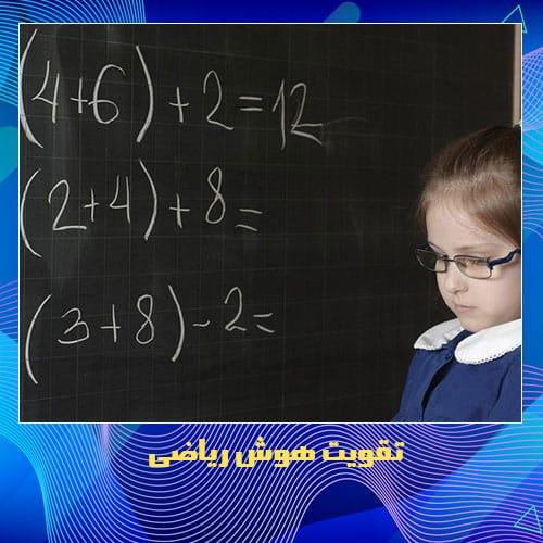 بهبود هوش ریاضی