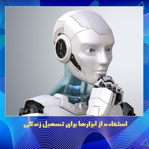 استفاده از ابزارها برای تسهیل زندگی از مهم ترین مزایای رباتیک برای کودکان