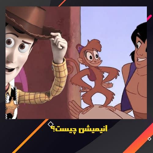انیمیشن چیست؟
