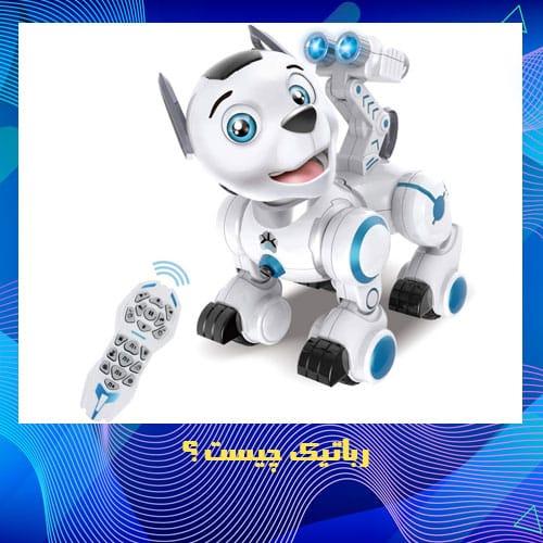 رباتیک چیست ؟